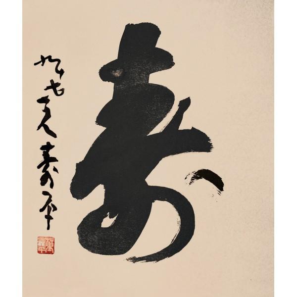 董寿平  书法(寿)