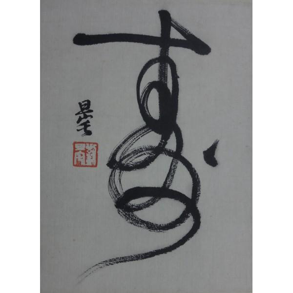 刘旦宅 书法(寿)