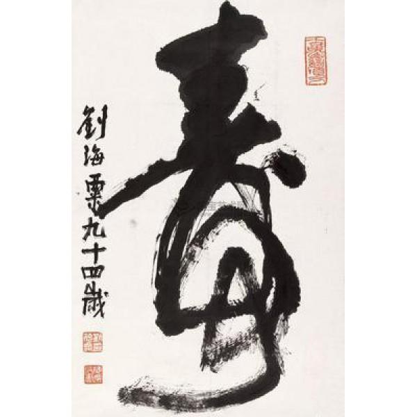 刘海粟  书法(寿)