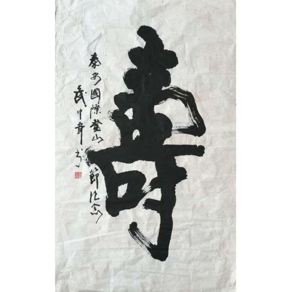 武中奇寿字93x60(cm)