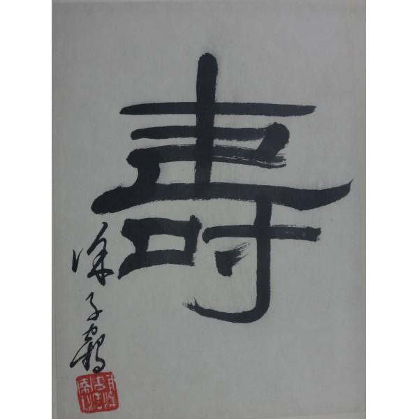 徐子鹤  书法(寿)