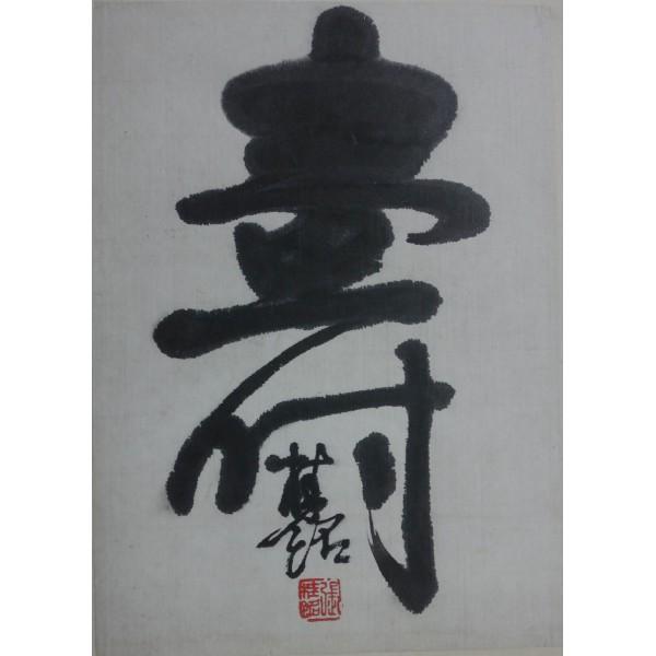 张桂铭 书法(寿)