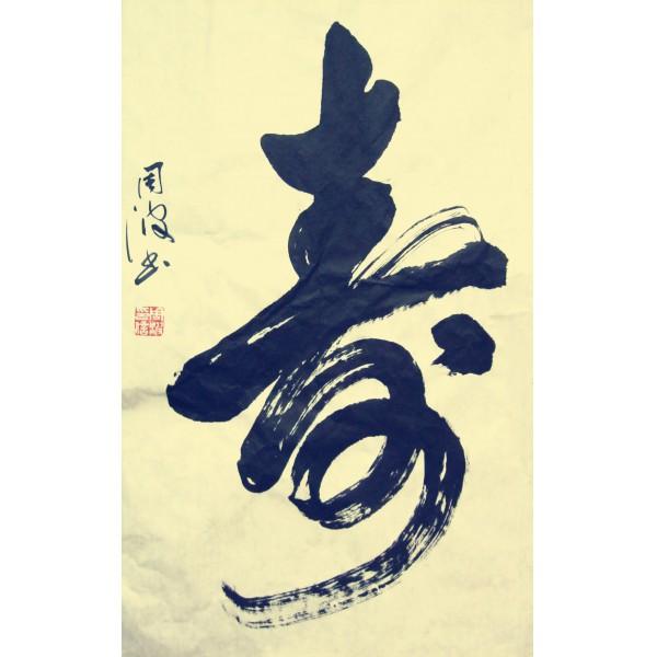 周波  书法(寿)
