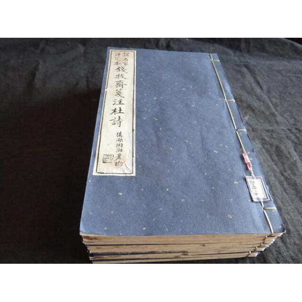 清宣统三年(1911)时中书局《钱牧斋笺注杜诗 二十卷》全8册