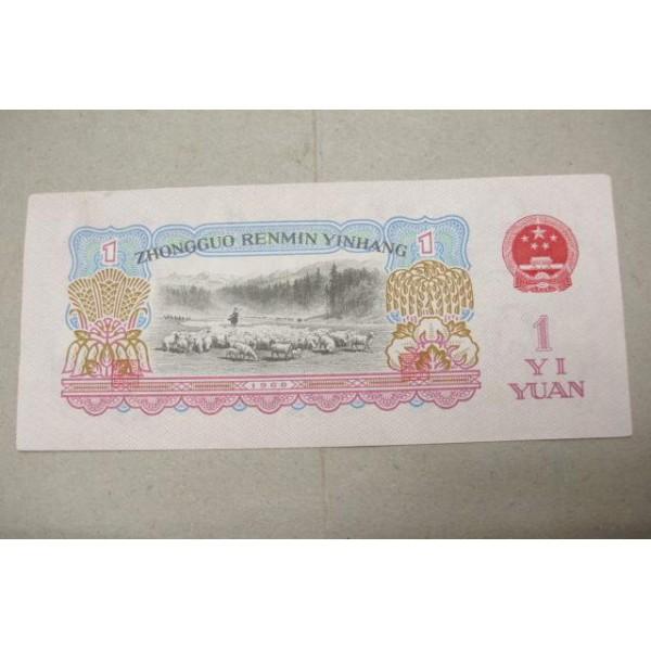 第三套人民幣壹元一元女拖拉機手 全新 古布五星雙水印 3羅字