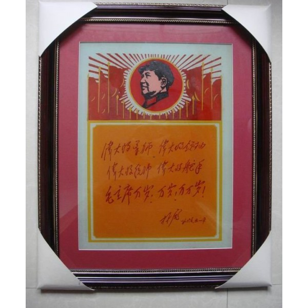 文革;红色收藏;[林彪提词;四个伟大]反面玻璃画匡.确保文革遗物