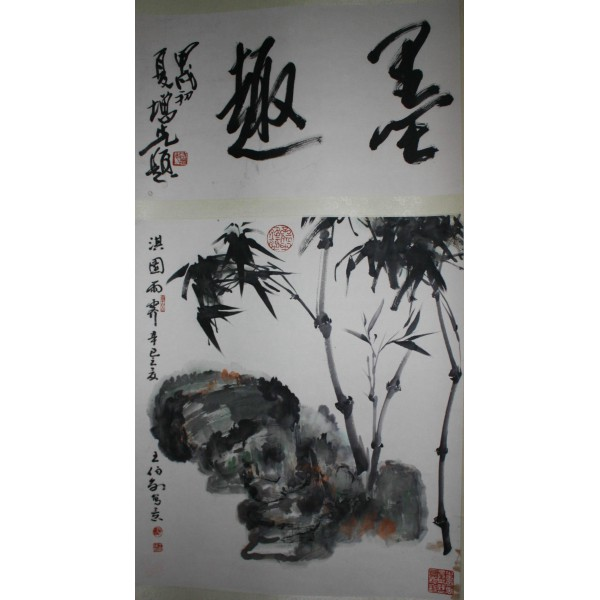 王伯敏 竹石图 方增先书词堂