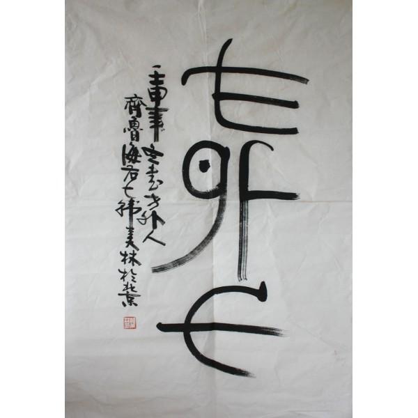 韩美林书法 天书69x101cm